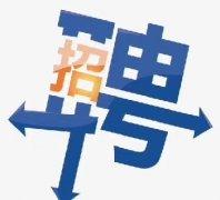 必威中文官网必威西汉姆官网公司招聘通知